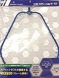 メジャークラフト  ランディングネット ヘキサネット M ネット・アーム付き玉網枠 ブルー MCHN-AM/BL