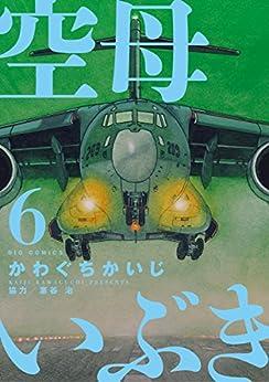 [かわぐちかいじ, 惠谷治]の空母いぶき(6) (ビッグコミックス)