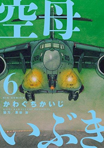 空母いぶき(6) (ビッグコミックス)の詳細を見る