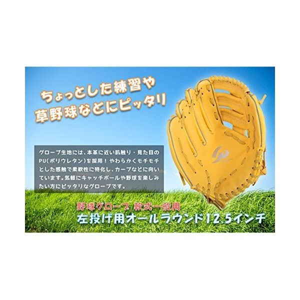 GP (ジーピー) 野球 グローブ 軟式 一般...の紹介画像7