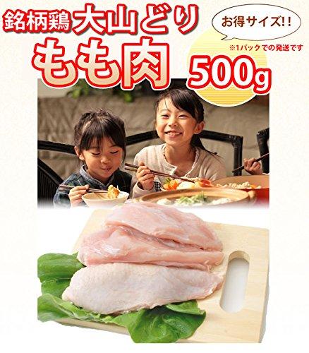 【鶏肉】国産鶏 大山鶏もも肉 500g 柔らかくジューシーな味 人気の鶏もも から揚げ/唐揚げに最適【鳥肉】【鳥取県産 銘柄鶏の鶏肉】