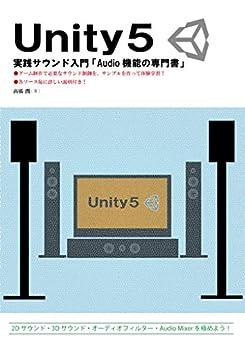 [高橋 潤]のUnity 5 実践サウンド入門 「Audio機能の専門書」