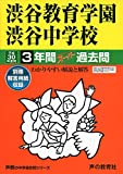 渋谷教育学園渋谷中学校 平成30年度用―3年間スーパー過去問 (声教の中学過去問シリーズ)