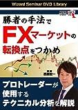 DVD 勝者の手法でFXマーケットの転換点をつかめ ()