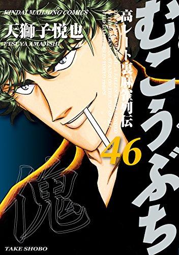 むこうぶち 高レート裏麻雀列伝(46) (近代麻雀コミックス)