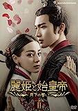 麗姫と始皇帝 ?月下の誓い? DVD BOX2 [DVD]