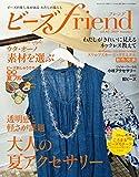 ビーズfriend2019年夏号Vol.63 画像