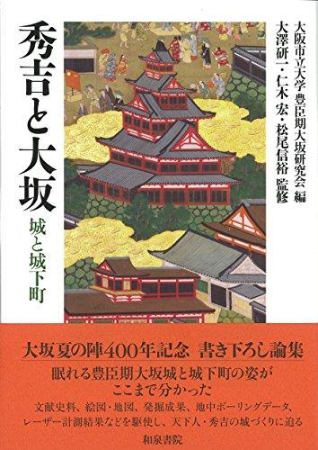秀吉と大坂: 城と城下町 (上方文庫別巻シリーズ)