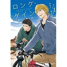 ロング・ゲイン ~君へと続く道~ コーダシリーズ (モノクローム・ロマンス文庫)
