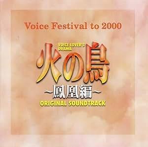 Voice Festival 火の鳥〜鳳凰編〜