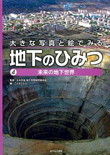 4未来の地下世界