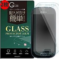 【2枚】 らくらくスマートフォン me F-03K 液晶保護フィルム 2枚セット 強化ガラス 硬度9H F-04J
