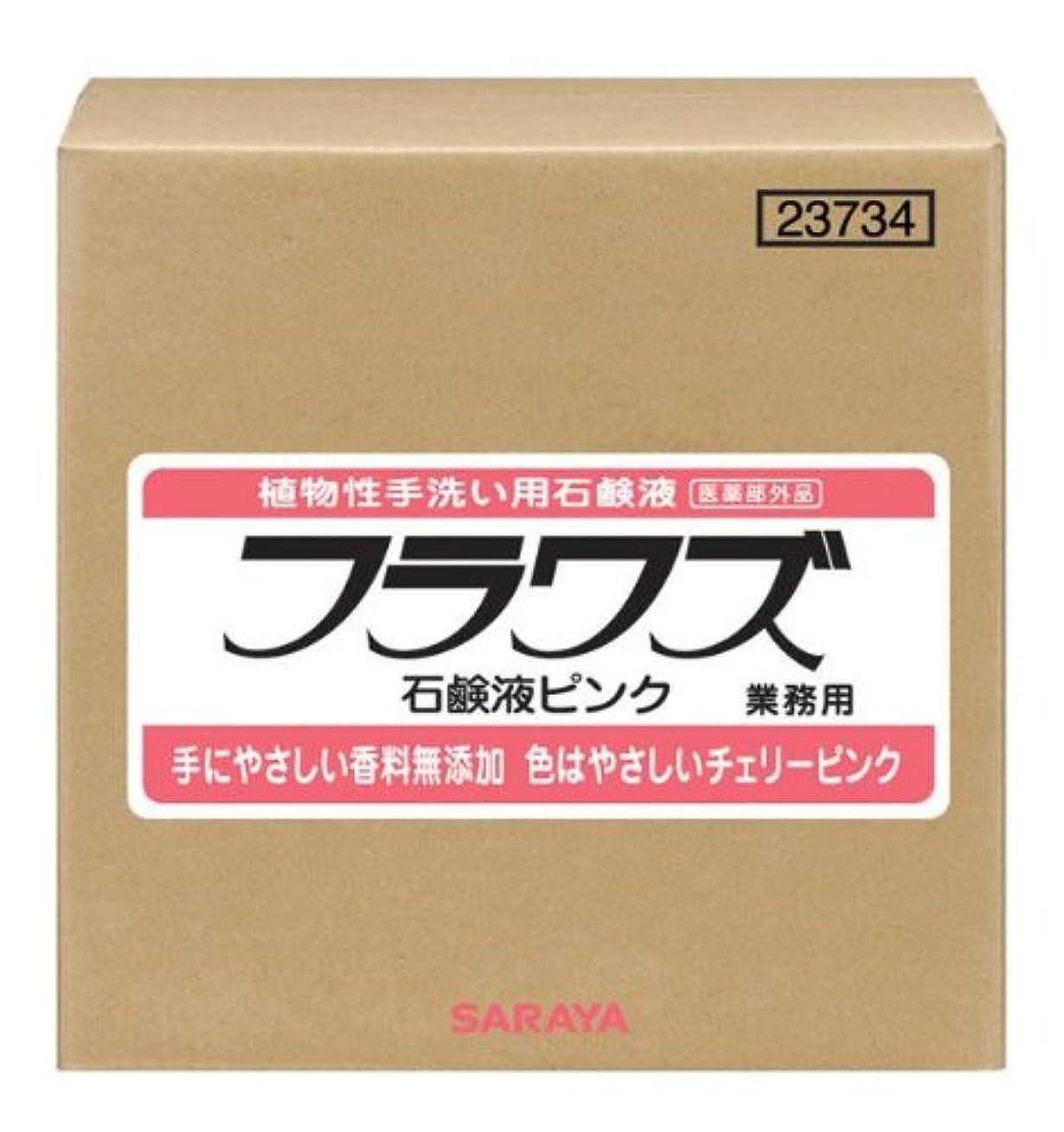前気づかないエンジニアリングサラヤ フラワズ石鹸液ピンク 20kg BIB 1箱【同梱?代引不可】