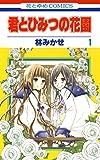 君とひみつの花園 1 (花とゆめコミックス)