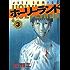 ホーリーランド 3 (ジェッツコミックス)