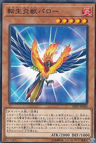 遊戯王 SAST-JP004 転生炎獣バロー (日本語版 ノーマル) SAVAGE STRIKE サベージ・ストライク