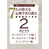 「最高の人生」を生きるための7人の偉大な心理学者の教え vol.2
