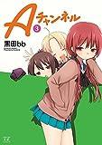 Aチャンネル 3巻 (まんがタイムKRコミックス)
