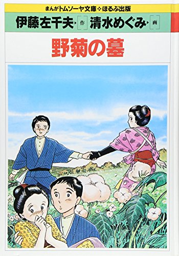 野菊の墓 (まんがトムソーヤ文庫 コミック世界名作シリーズ)