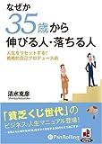 [オーディオブックCD] なぜか35歳から伸びる人・落ちる人 (<CD>)
