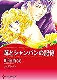 苺とシャンパンの記憶 (ハーレクインコミックス)