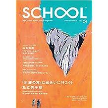 SCHOOL Vol.24