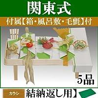 関東式結納【未来】5品ver.2(結納返し用)基本セット+付属〔カラシ〕