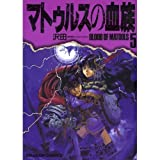 マトゥルスの血族 (5) (ドラゴンコミックス)