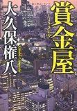 賞金屋 (中公文庫)