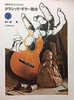 演奏家を志す人のための クラシックギター教本(3) 鈴木巌著