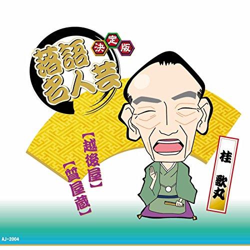 決定版 落語名人芸 桂歌丸