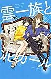 雲一族と泥ガール(2) (BE・LOVEコミックス)