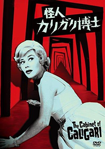 怪人カリガリ博士 [DVD]の詳細を見る
