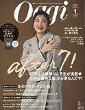 Oggi(オッジ) 2017年 01 月号 [雑誌] 画像
