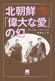 北朝鮮「偉大な愛」の幻 上巻