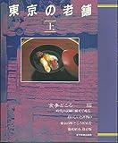 東京の老舗〈上〉食事どころ編 (TOKYO MOOK)