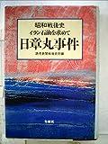 日章丸事件―イラン石油を求めて (1981年) (昭和戦後史)