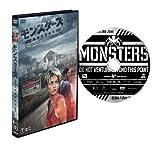 モンスターズ / 地球外生命体 [DVD] 画像