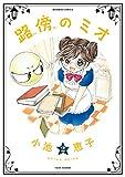 路傍のミオ 2完結 (バンブーコミックス)