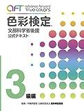 A・F・T色彩検定公式テキスト3級編 (2019年12月改訂予定)