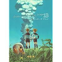 荒川アンダー ザ ブリッジ 13巻 (デジタル版ヤングガンガンコミックス)