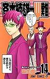斉木楠雄のΨ難 14 (ジャンプコミックス)