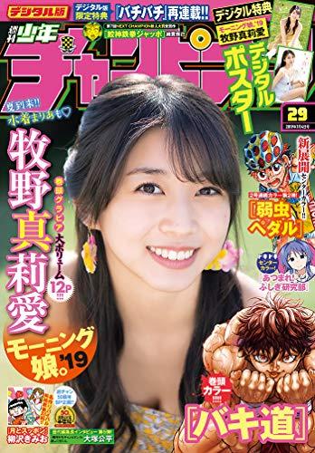 週刊少年チャンピオン2019年29号 [雑誌]の詳細を見る