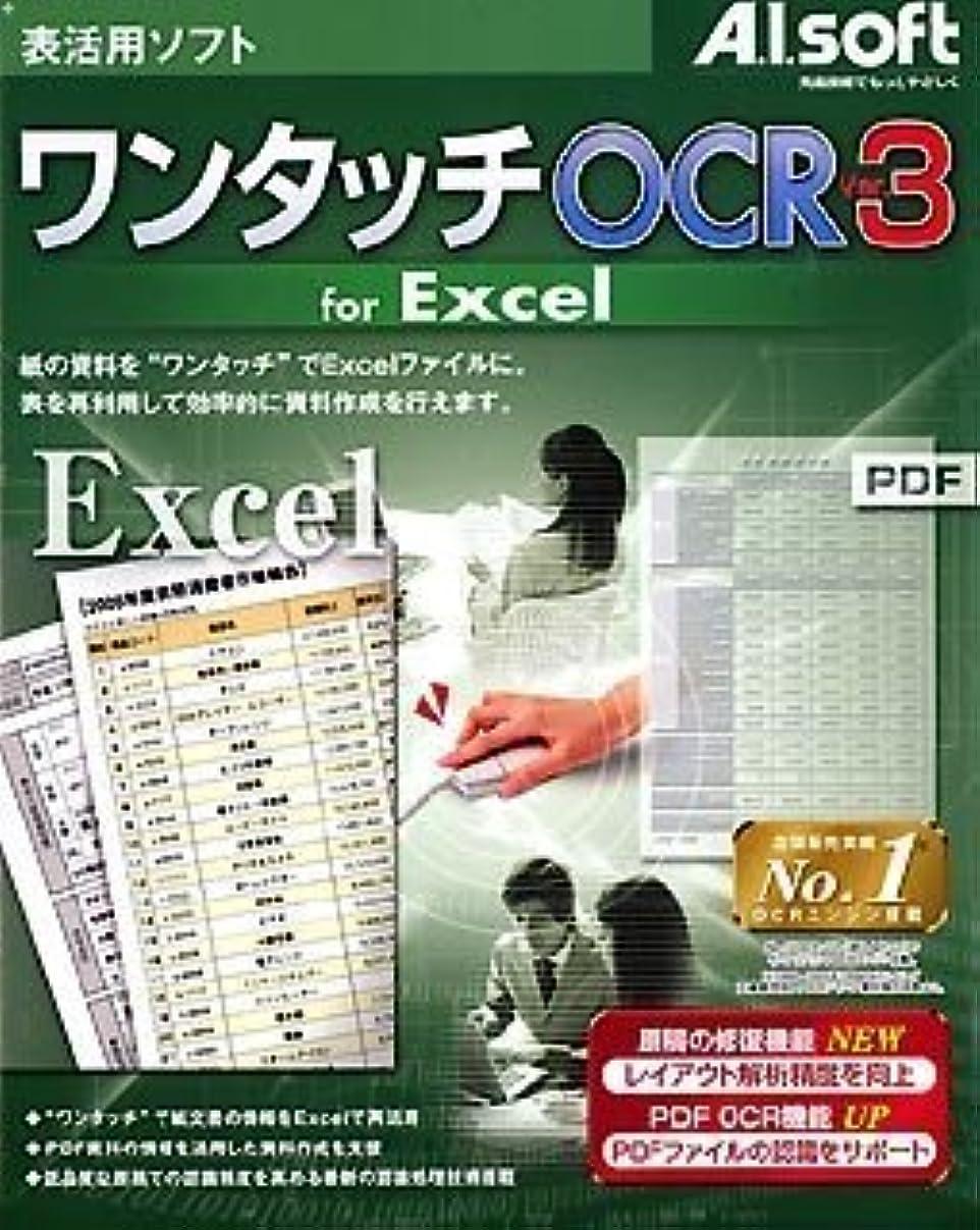 ほとんどの場合オーチャードむき出しワンタッチOCR Ver.3 for Excel
