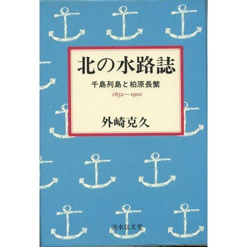 北の水路誌―千島列島と柏原長繁