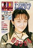 オリコン・ウィークリー 1993年7月12日号 通巻711号