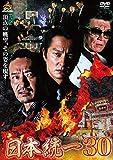 日本統一30[DVD]