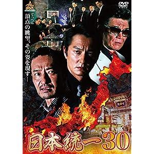 日本統一30 [DVD]