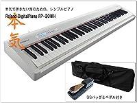 ローランド 電子ピアノ FP-30 ホワイト「GIGケース&サスティンペダル付き」Roland FP30-WH