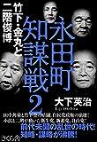 永田町知謀戦2 竹下・金丸と二階俊博 画像
